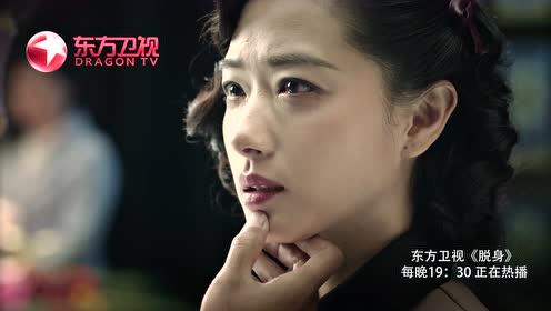 《脱身》东方卫视剧透:乔智才黄俪文初吻
