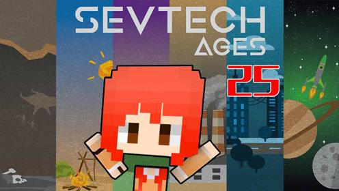 甜萝酱我的世界minecraft sevtech ages赛文科技时代模组生存25