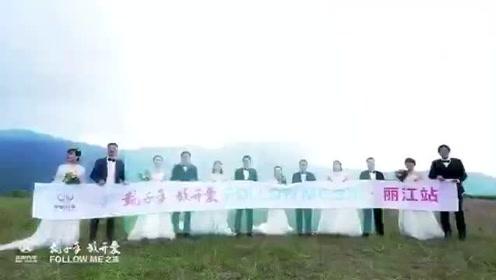 北京汽车丽江集体婚礼