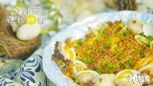 夏日烧烤,老板来道金针菇烤虾,记得加花蛤,完美!