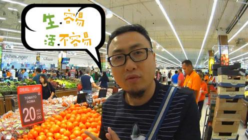 月薪3000去迪拜,50一斤的西红柿你吃过吗?超市真的是给富豪逛的!