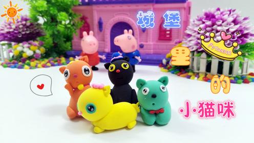 幼儿园早教粘土彩泥 城堡里的小猫咪