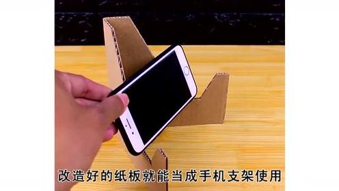 4个生活小妙招:没有手机支架?用纸板就可以制作手机支架!