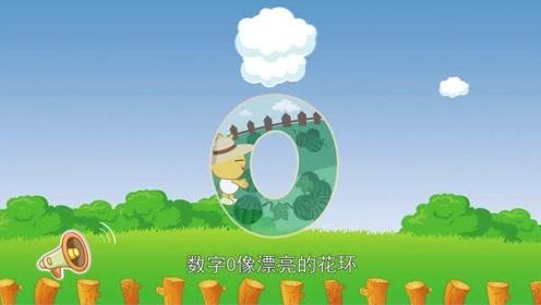 创意手工动画:数字0的游戏 幼儿数学启蒙动画片