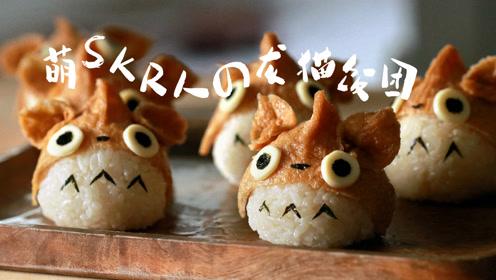 萌skr的龙猫饭团好吃又好玩,据说吃了会有恢复力量的感觉!