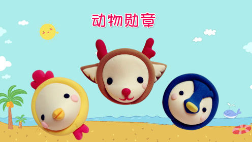 猪猪侠带你diy可爱的动物徽章 益智又好玩的儿童手工游戏来了