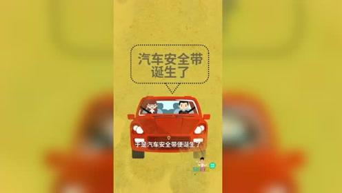 开车一定要系好安全带!安全带有什么用?
