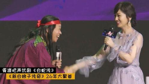 《新白娘子传奇》剧组26年大聚首幕后花絮