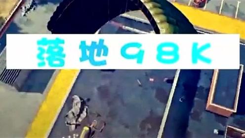 一首《落地98K》告诉你,如何能吃鸡:远离坑队友