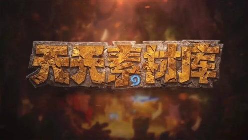 炉石传说: 天天素材库  第115期