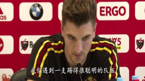 比利时后卫:本以为能战胜法国,没想到他们踢得那么猥琐
