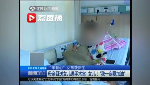 """女孩出生只有""""半颗心"""" 时隔十年手术获得新生"""