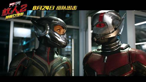 《蚁人2:黄蜂女》8月24日以小博大!