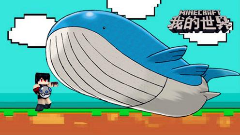 我的世界神奇宝贝次世代ep24 沼泽道馆的超级吼鲸王