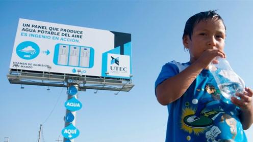 世界上最神奇广告牌,从空气中制造纯净水,解决缺水问题!