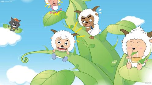 喜羊羊与灰太狼游戏 15集 一群傻狼