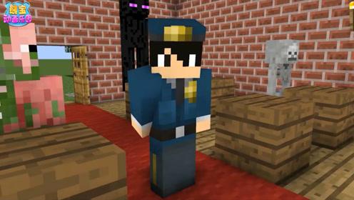我的世界怪物学园 警察来到学校抓坏人
