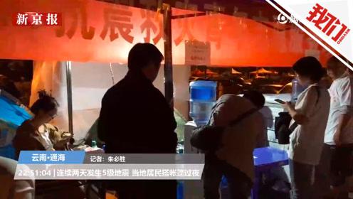 直播回看:云南通海连震两天 居民搭帐篷过夜