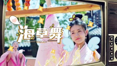 《双世宠妃2》曲小檀海草舞出道,墨连城最爱的有趣灵魂