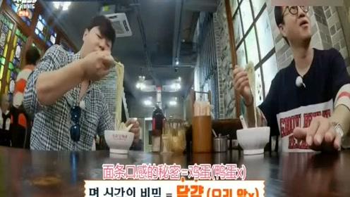 韩国艺人被广州老字号店的云吞面所征服,竟忘了做节目 埋头大吃