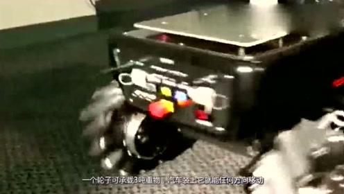 汽车装上这种车轮,能360度原地掉头,横着就能停进停车位