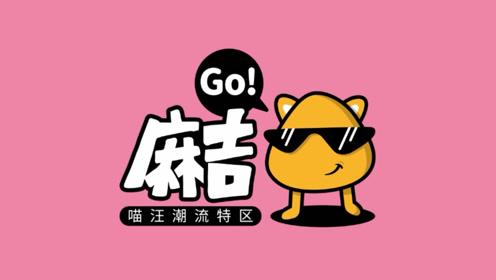 宠物社交电商平台麻吉Go全新上线,不来了解一下吗?