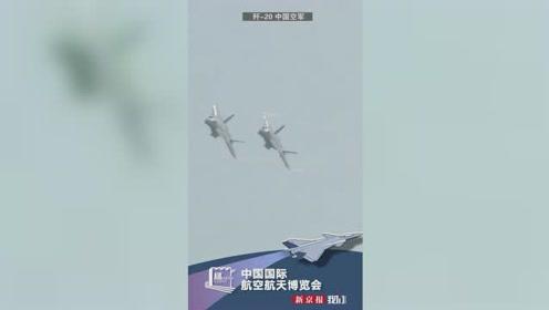 珠海航展闭幕式,歼20升入云层献礼空军建军69周年