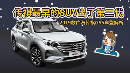 传祺首款SUV终于推新 2019款广汽传祺GS5车型解析