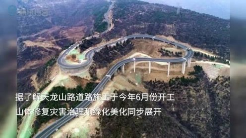 壮观!太原天龙山旅游公路主体接近完工 犹如一条巨龙盘旋山上