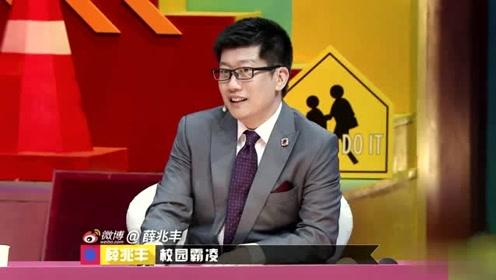 李诞让薛兆丰先选正方和反方,薛兆丰竟说这句话,真是太逗了!