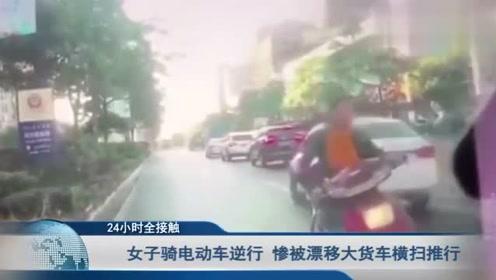 女子骑电动车逆行逼停轿车 再次逆行 被货车卷入车底夹绿化带