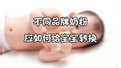 普通品牌的奶粉与特殊配方奶粉,应如何给宝宝进行转换