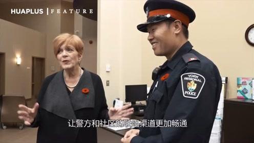 华人在加拿大当警察是怎样的一种体验?