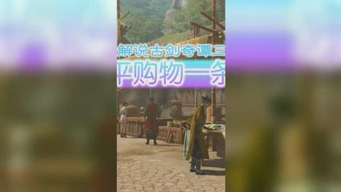 血舞Crazy古剑奇谭三最高难度16 阳平购物一条街