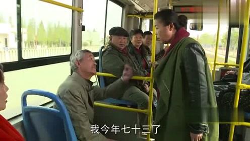 老爷子宝刀未老,公交车上一对老夫妻秀恩爱,真是虐单身狗