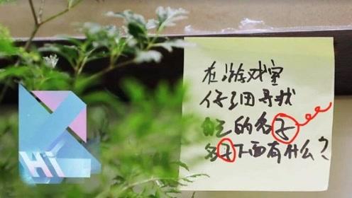 """中戏学生胡先煦将""""名字""""写成""""名子""""?节目组发文澄清"""