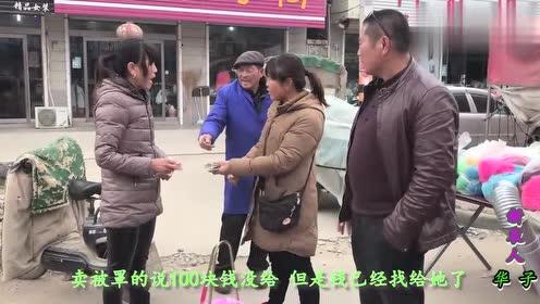 农村集市上,两个妇女为了100块钱争得面红耳赤,到底是谁说谎了
