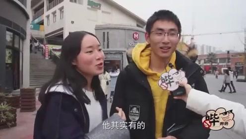 街头采访:你最受不了对象的什么行为,男生被吓得不敢说话!
