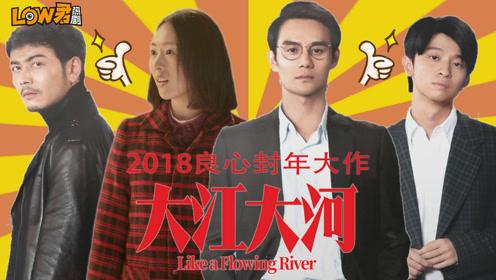 《大江大河》2018豆瓣国产剧最高分,你值得拥有!