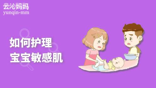 呵护宝宝敏感肌从洗澡开始 5个注意值得注意