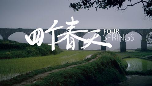 """《四个春天》""""归乡""""版预告 章宇惊喜献声"""