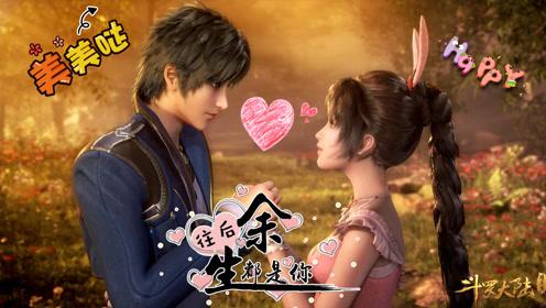 """用""""最美情侣""""打开《斗罗大陆》,唐三、小舞齁甜撒糖!"""