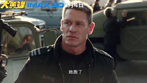 汽车人引擎启动!IMAX3D《大黄蜂》即将登陆