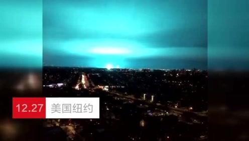 美国纽约皇后区变压器发生爆炸 天空呈现短暂蓝光似科幻大片