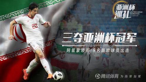 亚洲杯巡礼:本届杯赛最大热门 伊朗梅西领衔旅欧帮剑指冠军