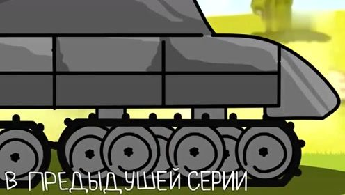 坦克世界动画山寨版kv44,看样子m味十足,就是总感觉哪里不对图片