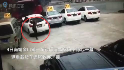 惊心一幕!货车追尾致连环撞失控冲向路边 男子见状慌忙逃脱