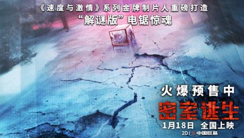 """《密室逃生》""""寒冰密室""""正片片段 平静湖面暗藏夺命危机!"""