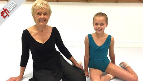 英81岁老太太通过最高等级芭蕾舞考试:走出考场孙女正要去考试