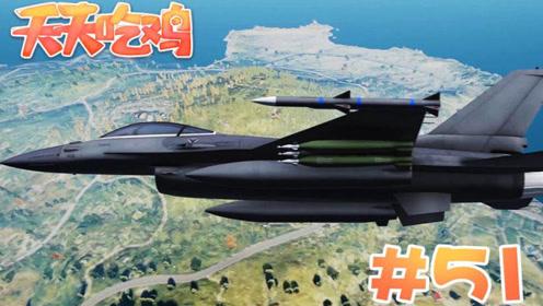 天天吃鸡 第51期 呼叫空中支援!绝地轰炸区竟是人工操控?